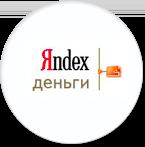 Оплата через Yandex деньги